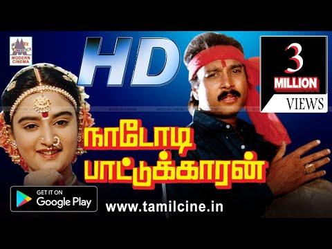 Nadodi Pattukaran Movie | கார்த்திக்  நடித்து ராஜா இசையில் வனமெல்லாம் போன்ற பாடல்கள் நிறைந்த படம்