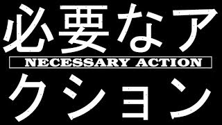 """HTHS Film Fest 2019 2nd Place: """"Necessary Action"""""""