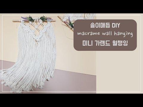 diy34-미니-가랜드-마크라메-월행잉-맜들기-/-diy-mini-garland-macrame-wall-hanging