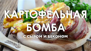 КАРТОФЕЛЬНАЯ БОМБА с сыром и беконом