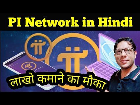 pi-network---बिना-investment-के-लाखो-कमाने-का-मौका---mine-free-pi-coin-using-phone