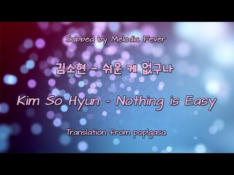 Kim So Hyun (김소현) - Nothing is Easy (쉬운 게 없구나) [English subs + Romanization + Hangul]