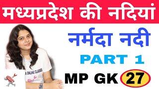 MP GK - मध्य प्रदेश की नदियां - Mp Gk Series in hindi