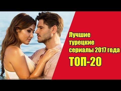 Лучшие турецкие сериалы 2017 года.  / Топ-20