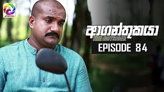 Aaganthukaya Episode 84|| 15th July 2019 Thumbnail