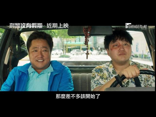 【刑警沒有假期】電影預告 人生首次出國度假的刑警竟捲入國際犯罪?!近期上映  哭笑不得