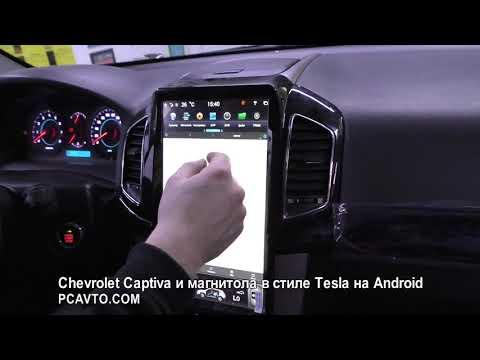 Chevrolet Captiva и магнитола в стиле Tesla на Android