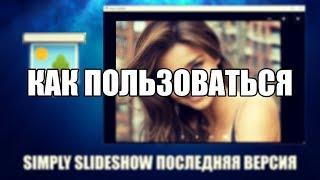 simply Slideshow как пользоваться ( Simply Slideshow Обзор программы)