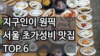[초가성비 맛집 1편] 한국 오자마자 찾아간 맛집들(서…