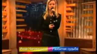 Инна Наговицына Разбитая судьба + Новогодняя