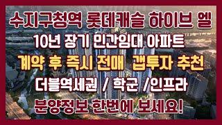 전매OK! 수지구청역 롯데캐슬 하이브 엘(10년 장기일…