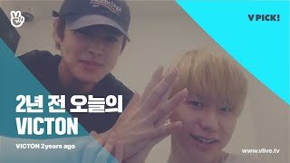 [VLIVE] VICTON 2년 전 오늘 - 강산은 변해도 강댕댕 핑크젤리는 여전해🐶 (SeungSik&ByungChan showing hands size 2years ago)