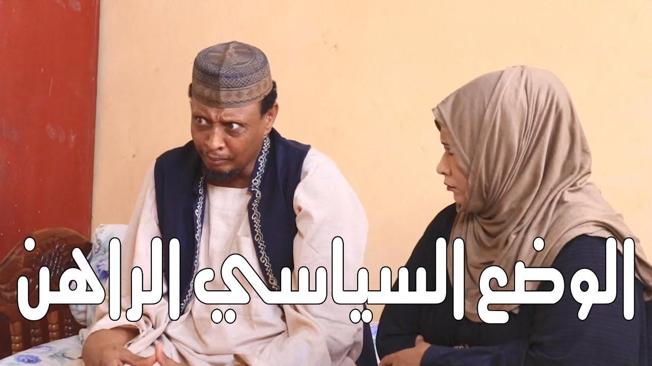 الوضع السياسي الراهن | بطولة النجم عبد الله عبد السلام (فضيل) | تمثيل مجموعة فضيل الكوميدية