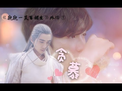 [EN Sub]【朱一龍水仙】《貪慕-8 END》別開生面[程慕生×夜尊](《巍巍一笑百媚生》外傳一) HE劇情向〔Zhu Yilong FanMV〕