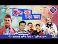 চুরর মার বড় গলা । সিলেটি কমেডি নাটক । Churor Mar Boro Gola . Sylheti Comedy Natok