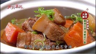 【新美食鳳味】大師有撇步-家常滷肉+紅燒吳郭魚