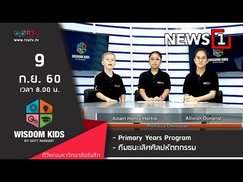 Wisdom Kids : Primary Years Program /  ทีมชนะเลิศศิลปหัตถกรรม