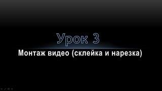 Урок 3   Видеомонтаж склейка и нарезка видео