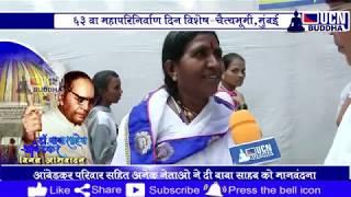|| UCN Buddha || Dr.Babasaheb Ambekar Mahaparinirvan Din Special - Chaityabhumi, Mumbai ||