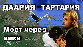 ДААРИЯ-ТАРТАРИЯ.  Мост через века.