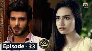 Darr Khuda Say Episode 33 Pakistani GEO TV Drama Watch Online