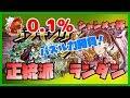 【パズドラ】シャンメイ杯 ランキングダンジョン 0.1%!パズル力勝負の正統派ランダンを少し解説。【実況】