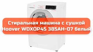 Стиральная машина с сушкой Hoover WDXOP45 385AH-07 белый обзор и отзыв