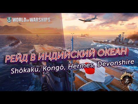 WORLD Of WARSHIPS. Рейд в Индийский океан. #Navygaming