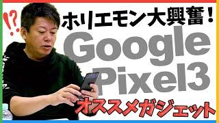 商品情報 ・国内版SIMフリー Google Pixel3 64GBブラック→https://amzn....