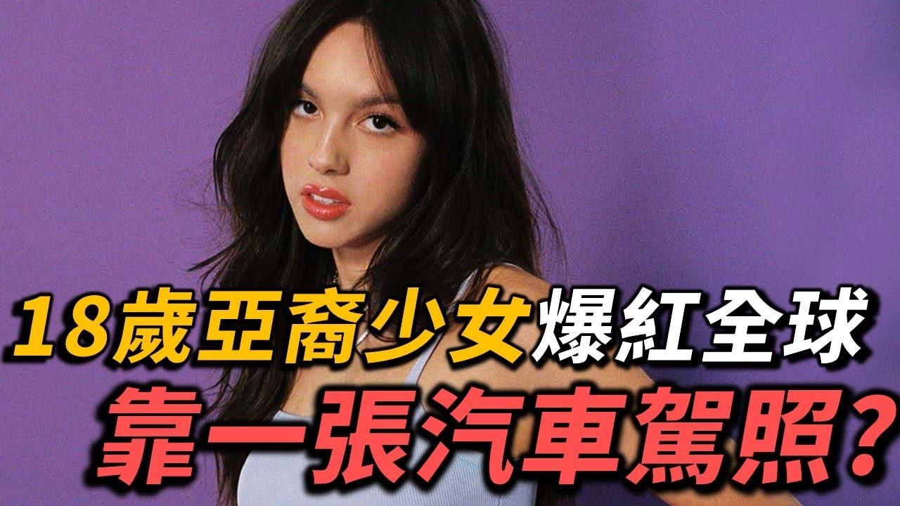 18歲亞裔少女靠著一張「汽車駕照」走紅全球!?為什麼今年歐美樂壇爆紅少女是她!?|Olivia Rodrigo|OMIO_BEN