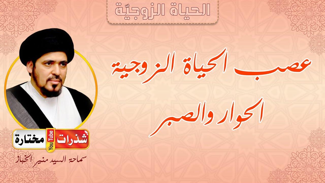 عصب الحياة الزوجية الحوار  والصبر - السيد منير الخباز