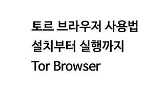 토르 브라우저 사용법 : 설치부터 실행까지 : Tor Browser: Install and Use Tutorial