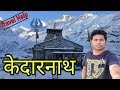 How to reach Kedarnath Temple . All information about Kedararnath Yatra .