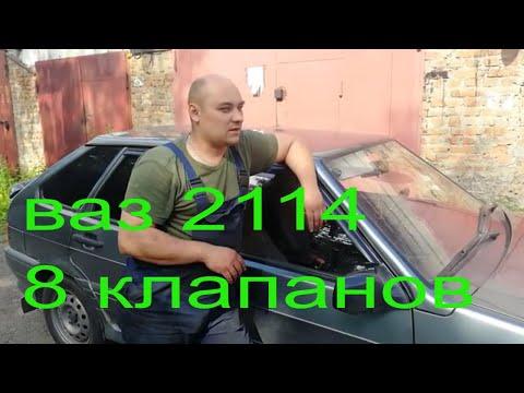 ТРОИТ ДВИГАТЕЛЬ ВАЗ 2114.