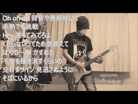 WANIMA - シグナル