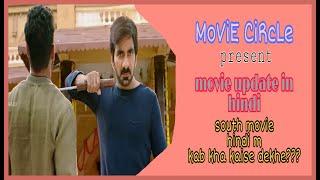 Raja the great 2020 Hindi Dubbed Full Movie Update | Ravi Teja, Mehreen Pirzada