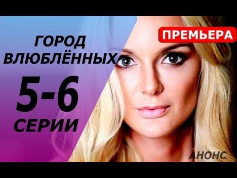 ГОРОД ВЛЮБЛЁННЫХ 5,6СЕРИЯ (сериал 2019). Анонс и дата выхода