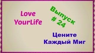 Как свистеть. Love YourLife Выпуск №24