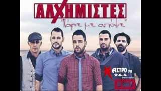 Πάρε με απόψε - Αλχημιστές | Pare me Apopse - Alxhmistes (NEO 2013) HQ