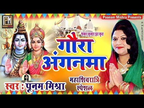 गौरा अंगनमा-Poonam Mishra-शिवरात्रि स्पेशल नचारी-पूनम मिश्रा Shiv bhajan