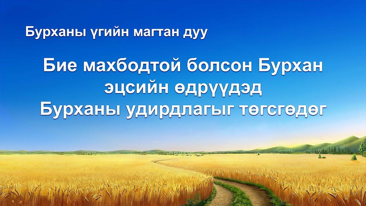 """Сайн мэдээний магтан дуу """"Бие махбодтой болсон Бурхан эцсийн өдрүүдэд Бурханы удирдлагыг төгсгөдөг"""""""