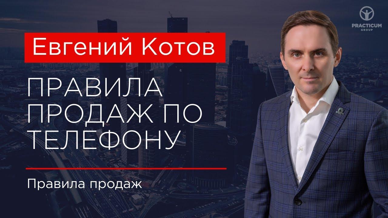 Евгений котов видео