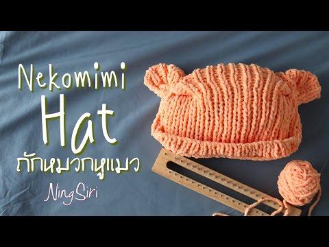 ถักหมวกมีหู ไหมอุด้ง ด้วยบล็อกไม้  Nekomimi