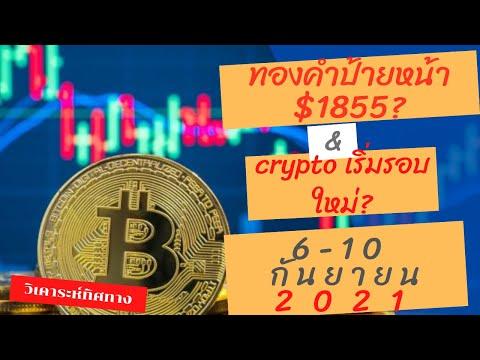 วิเคราะห์ forex bitcoin หุ้น ทองคำ $1855 crypto รอบใหม่?   อาทิตย์ที่ 6-10 กันยายน 2021 EP. 56