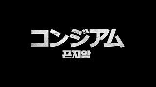 『コンジアム』予告