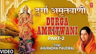 Durga Amritwani Part 2 Durga Maa Dukh Harne Wali By Anuradha Paudwal [Full Song] I Durga Amritwani