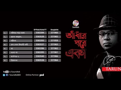 Adhar Ghore Eka - Zahid Husain Tarun - Audio Album