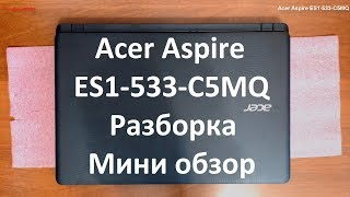 Acer Aspire ES1-533-C5MQ разборка , мини обзор , замена термопасты