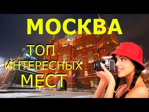 Москва 2020! Достопримечательности МОСКВЫ! Что Посмотреть в МОСКВЕ за 1 День?