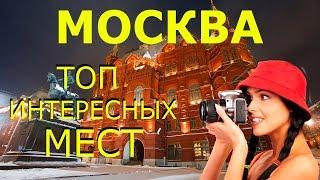Фото Москва 2020 Достопримечательности МОСКВЫ Что Посмотреть в МОСКВЕ за 1 День